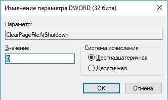 Изменение реестра
